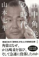 【バーゲン本】田中角栄の時代