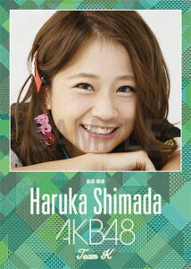(卓上) 島田晴香 2016 AKB48 カレンダー【生写真(2種類のうち1種をランダム封入)…
