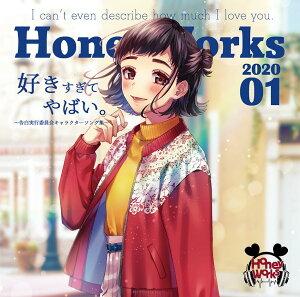 好きすぎてやばい。〜告白実行委員会キャラクターソング集〜 (2CD) [ HoneyWorks ]