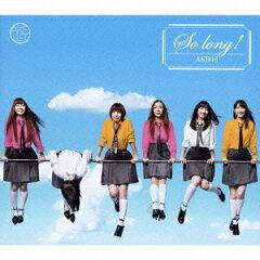 So long !(初回限定TYPE-K CD+DVD)