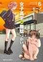 女子高生の無駄づかい (6) (角川コミックス・エース) [ ビーノ ]