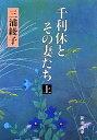 楽天ブックスで買える「千利休とその妻たち(上巻)改版 (新潮文庫) [ 三浦綾子 ]」の画像です。価格は649円になります。