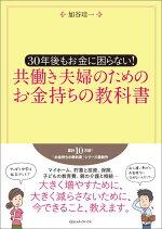 共働き夫婦のための お金持ちの教科書
