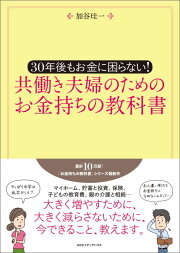 共働き夫婦のためのお金持ちの教科書