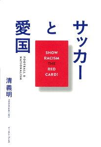 サッカーと愛国 SHOW RACISM THE RED CARD! [ 清義明 ]