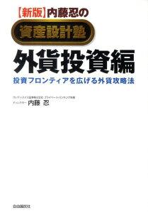 【送料無料】内藤忍の資産設計塾(外貨投資編)新版