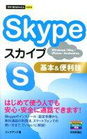 Skype基本&便利技