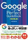 GoogleサービスPerfect GuideBook改訂第4版 基本操作から活用ワザまで知りたいことが全部わかる! [ 小泉茜 ]