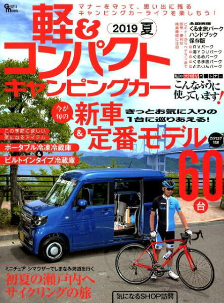 軽&コンパクトキャンピングカー(2019夏)今が旬の新車&定番モデル60台/カタログ付きくるま旅パーク(GrafisMook)
