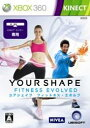 【送料無料】YOUR SHAPE FITNESS EVOLVED