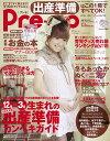 Pre-mo (プレモ) 2010年 11月号 [雑誌]