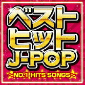 ベストヒットJ-POP 〜NO.1 HITS SONGS〜