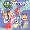 '99 おゆうぎ会用CD [ (教材) ]