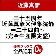 三十五周年 近藤真彦×伊集院静=二十四曲〜 (完全生産限定盤)