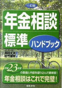 【送料無料】年金相談標準ハンドブック11訂版 [ 井村丈夫 ]