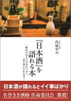 『日本酒』を語れる本 興味のあるツボをみつけて語り部になれる本 [ 高城幸司 ]