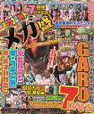 パチンコ必勝ガイド メガ盛 Vol.22 (GW MOOK 698)