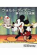 【送料無料】ウォルト・ディズニー夢を叶える言葉 [ ウォルター・E.ディズニ ]