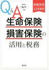 令和元年11月改訂 Q&A生命保険・損害保険の活用と税務