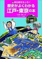 【謝恩価格本】河合敦先生と行く 歴史がよくわかる江戸・東京の本