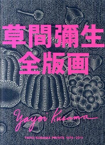 草間彌生全版画 1979-2011 [ 草間彌生 ]