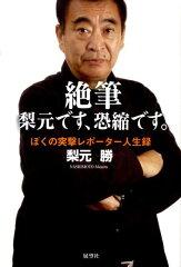 小林麻央の訃報を自身の注目度アップに利用した井上公造に批判殺到!