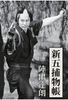 【POD】新五捕物帳 [ 陣出達朗 ]