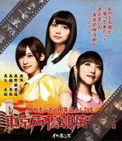 東京声優朝焼物語 LIVE Blu-ray(初回限定盤)【Blu-ray】