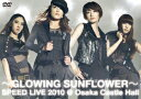 〜GLOWING SUNFLOWER〜 SPEED LIVE 2010@大阪城ホール [ SP…