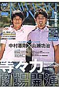 【送料無料】川崎フロンターレオフィシャルマッチデープログラム