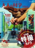 大人の科学マガジン(USB特撮カメラ)