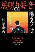 5/17公開!松坂桃李の時代劇初主演「居眠り磐音」