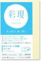 PCM竹尾 プリンタ用紙 彩現 ポストカード マーメイド 白 1742193