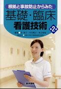 根拠と事故防止からみた 基礎・臨床看護技術 第2版