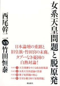 【送料無料】女系天皇問題と脱原発 [ 西尾幹二 ]