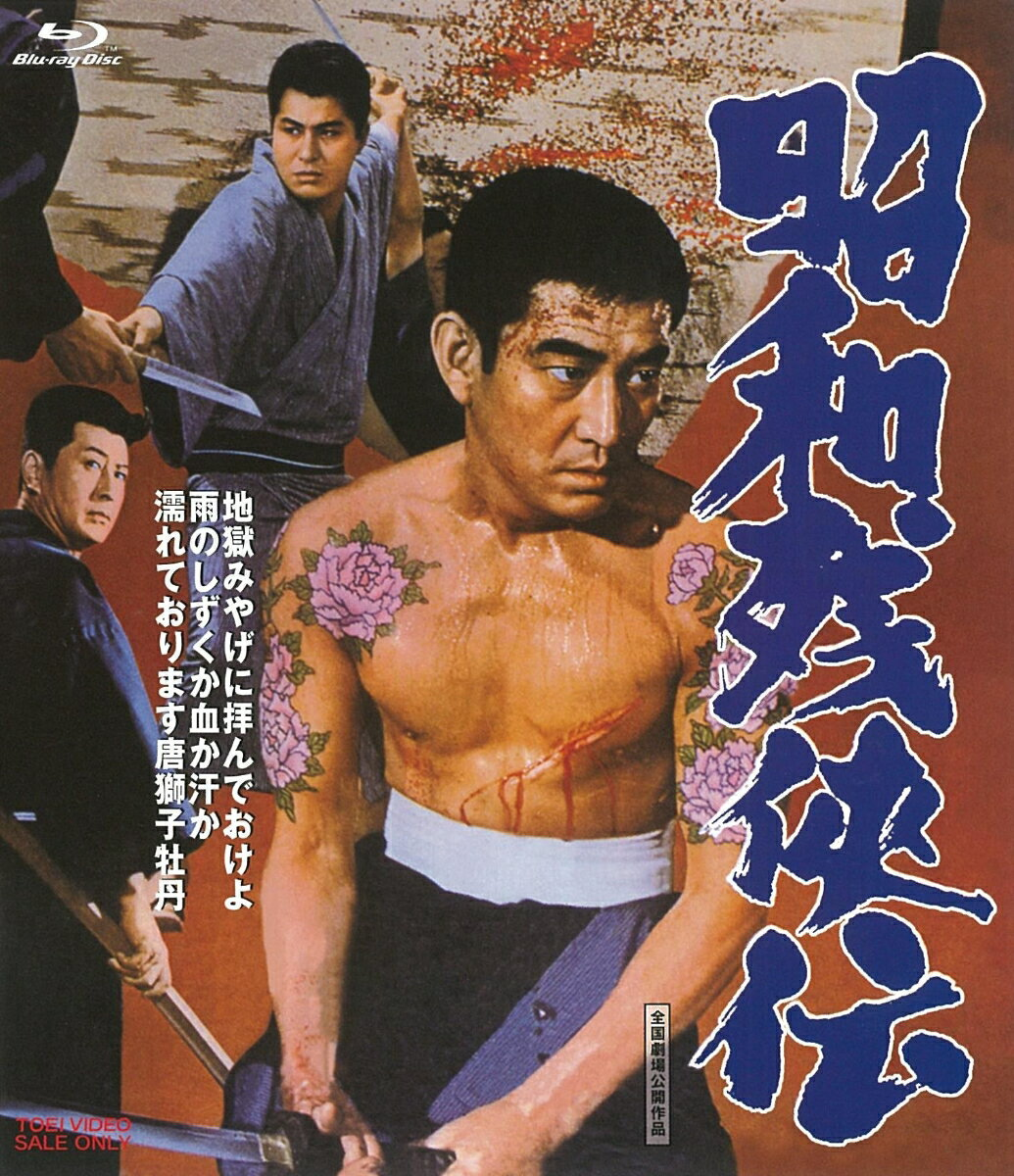 昭和残侠伝【Blu-ray】