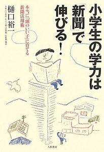 【送料無料】小学生の学力は「新聞」で伸びる!