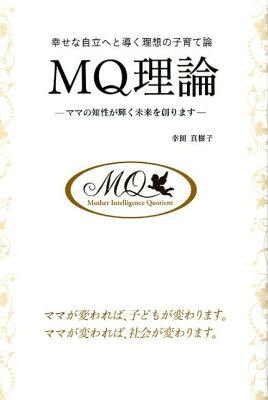 【送料無料】MQ理論 [ 幸田真樹子 ]