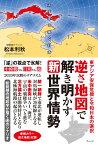 逆さ地図で解き明かす新世界情勢 東アジア安保危機と令和日本の選択 [ 松本利秋 ]