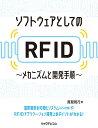 ソフトウェアとしてのRFID-メカニズムと開発手順ー [ 真間 則行 ]