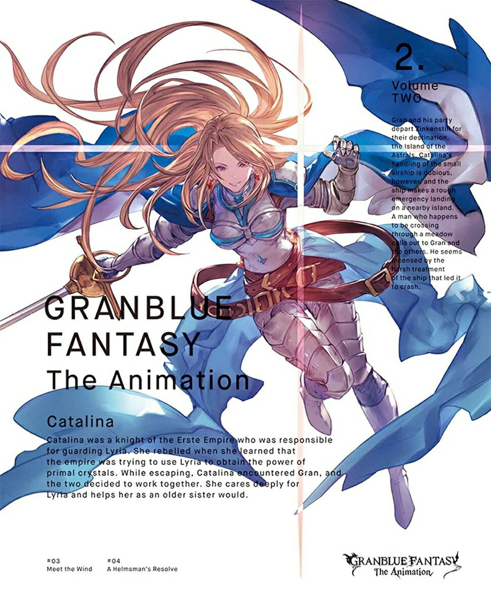 GRANBLUE FANTASY The Animation 2(完全生産限定版)【Blu-ray】画像