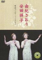 由紀さおり 安田祥子 童謡コンサート2005