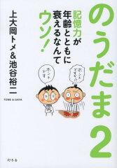 のうだま(2)