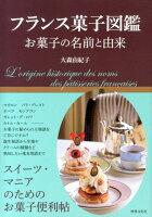 【謝恩価格本】フランス菓子図鑑