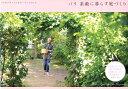 【楽天ブックスならいつでも送料無料】パリ素敵に暮らす庭づくり [ エディシォン・ドゥ・パリ株...