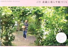 【送料無料】パリ素敵に暮らす庭づくり