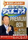 【楽天ブックスならいつでも送料無料】そうだったのか!池上彰の学べるニュースPREMIUM BOX [ ...