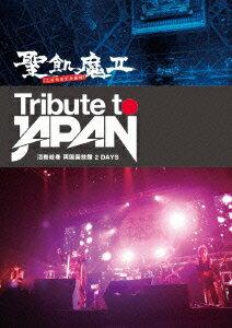 TRIBUTE TO JAPAN - 活動絵巻 両国国技館 2 DAYS -画像