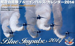 【送料無料】航空自衛隊 ブルーインパルスカレンダー