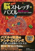 脳ストレッチ・パズル